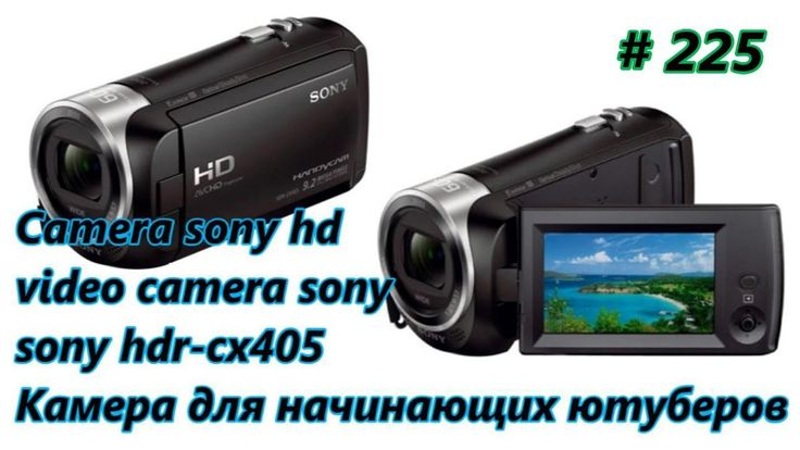 Camera sony hd, video camera sony, sony hdr-cx405. Камера для начинающих...
