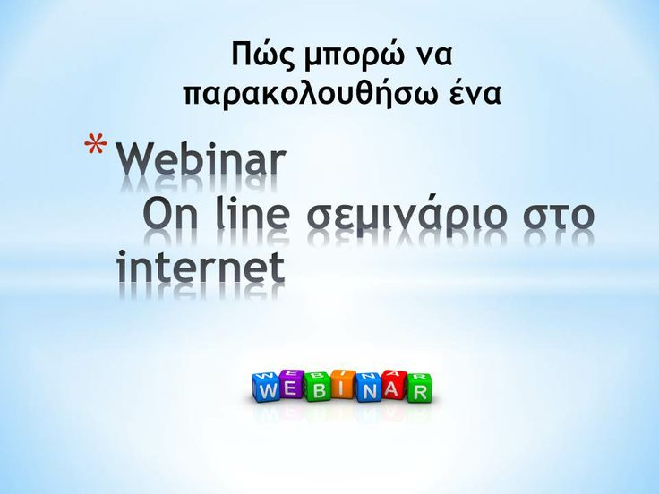 Ζωντανή παρουσίαση στο Internet  >>9:30<< πατάτε τον σύνδεσμο για να συνδεθείτε δωρεάν http://www.stiforpwebinar.com/goldex2