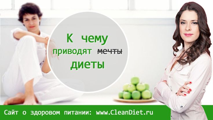бикини диета метод шроту