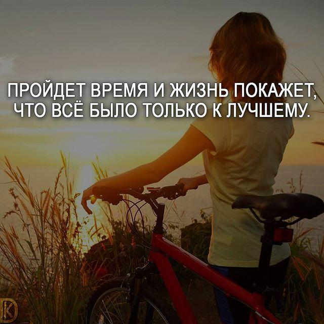 .  #мудрость #философия #саморазвитие #цитаты #мотивация #мотивациянакаждыйдень # #мысли_на_ночь #мысли #философиядня #совет #умныемысли #психологиясчастья  #успехсегодня #цитаты_великих_людей #deng1vkarmane
