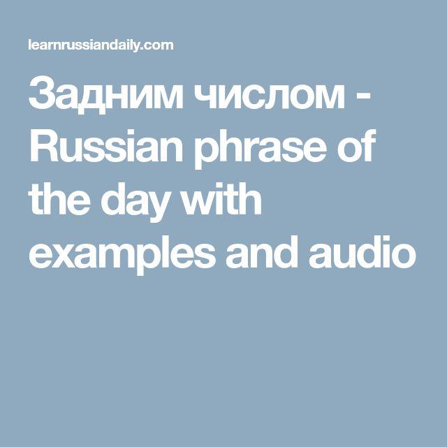Задним числом - Russian phrase of the day with examples and audio