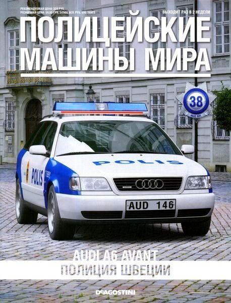 Журнал Полицейские машины мира. Автомобильный журнал об истории авто