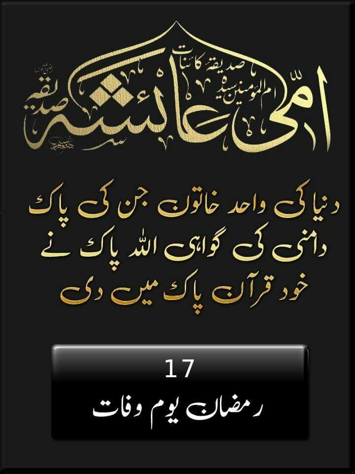 Pin By Cute Mute On Allah Ramadan Quotes Islamic Teachings Islamic Quotes