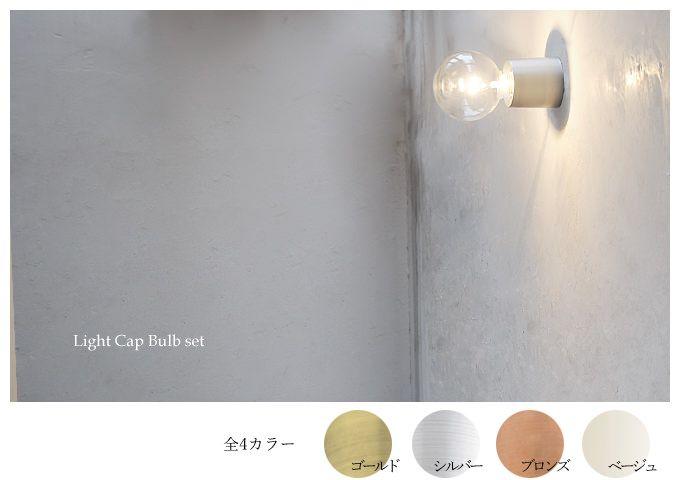 シンプルな銅製カバーが付いた照明セット 天井照明としてはもちろん