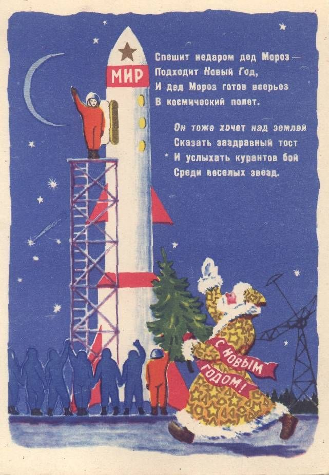 Vintage Soviet ,Father Frost and cosmonaut ..Happy New Year postcard