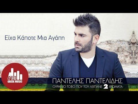 Eixa Kapote Mia Agaph - Pantelis Pantelidis (Official) - YouTube