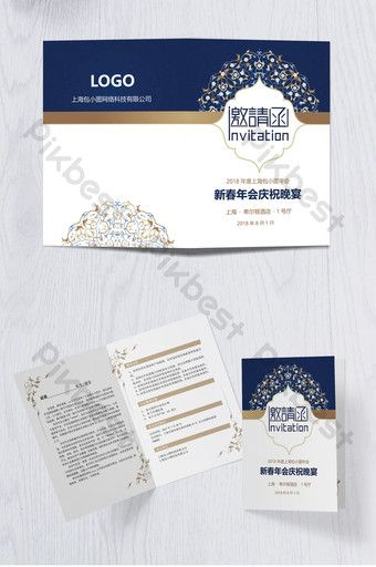Blue And White Company Annual Meeting Invitation Word Template Word Doc Free Download Pikbest Word Template Invitation Card Design Invitations