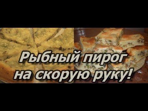 Пирог со скумбрией из обалденного теста - пошаговый рецепт с фото на Повар.ру