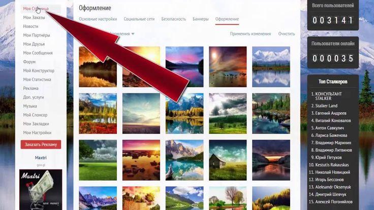 Stalker Land Начало работы в социальной сети Stalker Land Оформление лич...