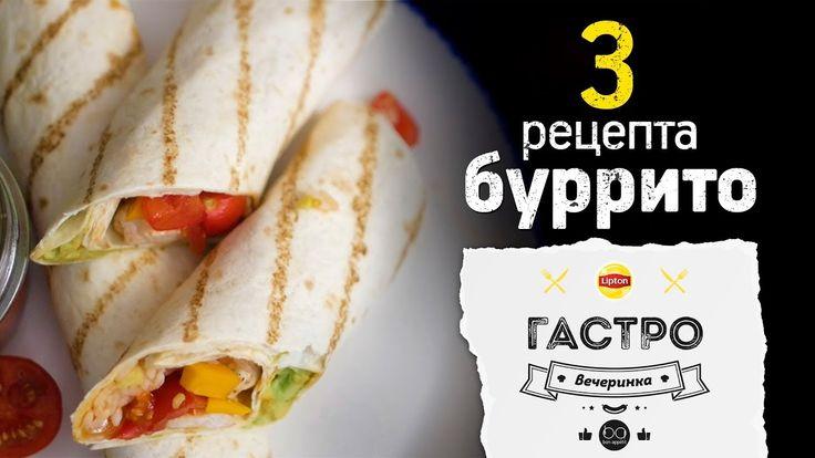 Подборка буррито [Рецепты Bon Appetit] Мы подобрали для вас лучшие рецепты буррито. Эти варианты просто идеально подойдут и для перекуса, и даже для гастровечеринки в мексиканском стиле! С курицей и гуакамоле, острое буррито с говядиной и сладкое буррито с яблочным повидлом. #burritos #foodporn #homemade #dinner #lunch #блюдо #еда #вкуснятина #рецепт #рецепты #recipe #recipes #ideas #creative