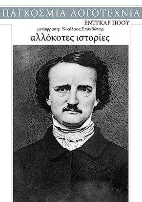 """Ο Έντγκαρ Άλαν Πόε γεννήθηκε στη Βοστώνη το 1809, από γονείς θεατρίνους. """"Το Κοράκι και άλλα ποιήματα"""", που κυκλοφόρησε το 1845, τον καθιέρωσε εν μια νυκτί ως συγγραφέα, χωρίς όμως να του ανακουφίσει τη φτώχεια στην οποία είχε ζήσει όλη την ως τότε ζωή του. Πέθανε το 1849, αλκοολικός και οπιομανής κυνηγώντας διαρκώς το όραμα της χαμένης Βιρτζίνια, και τάφηκε δίπλα της στη Βαλτιμόρη, όπως το επιθυμούσε."""