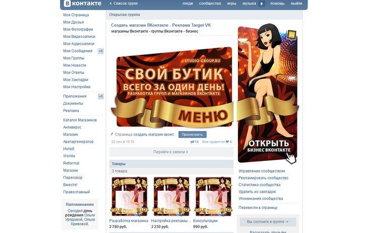 Создать магазин ВКонтакте