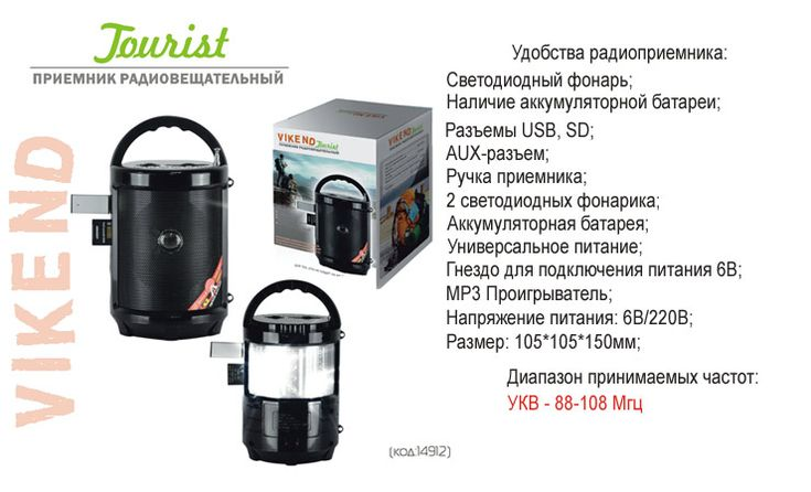 Радиоприемник с поддержкой mp3 формата и светодиодным фонарем. #радиоприемники #туристическийрадиоприемник