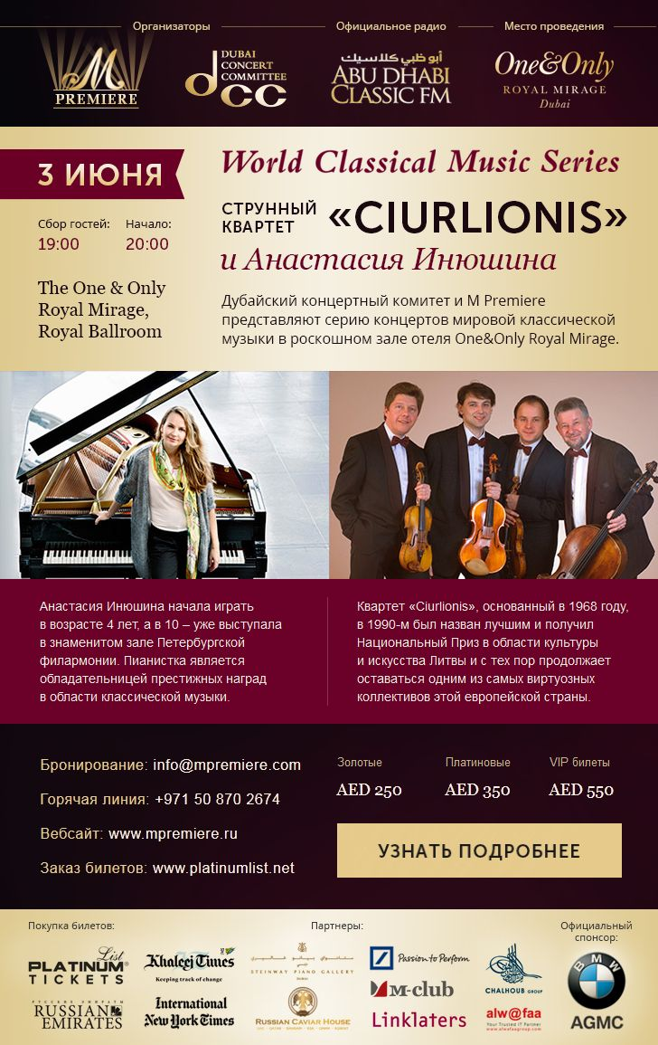 Email letter about Piano Quintet concert in Dubai.Online preview: http://mpremiere.com/emails/8-piano-ru/#tokki_team, #tokki_team_portfolio, #webdesign, #email