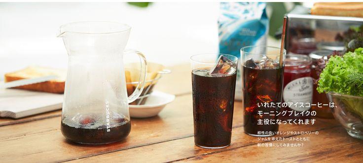 いれたてのアイスコーヒーは、モーニングブレイクの主役になってくれます 相性の良いオレンジやストロベリーのジャムを添えたトーストとともに朝の習慣にしてみませんか?