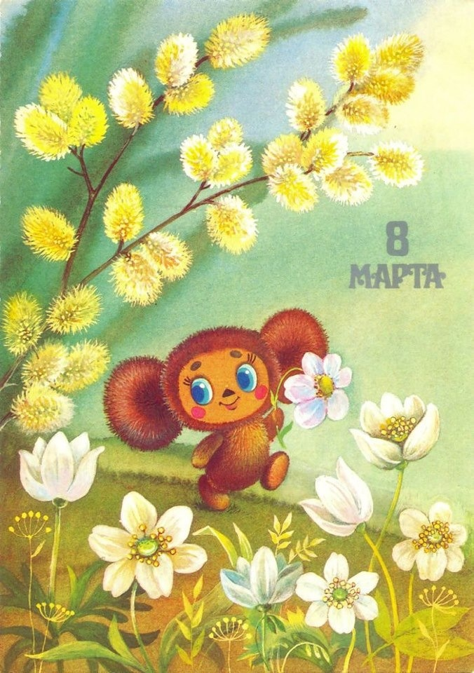 Soviet postcard on march 8