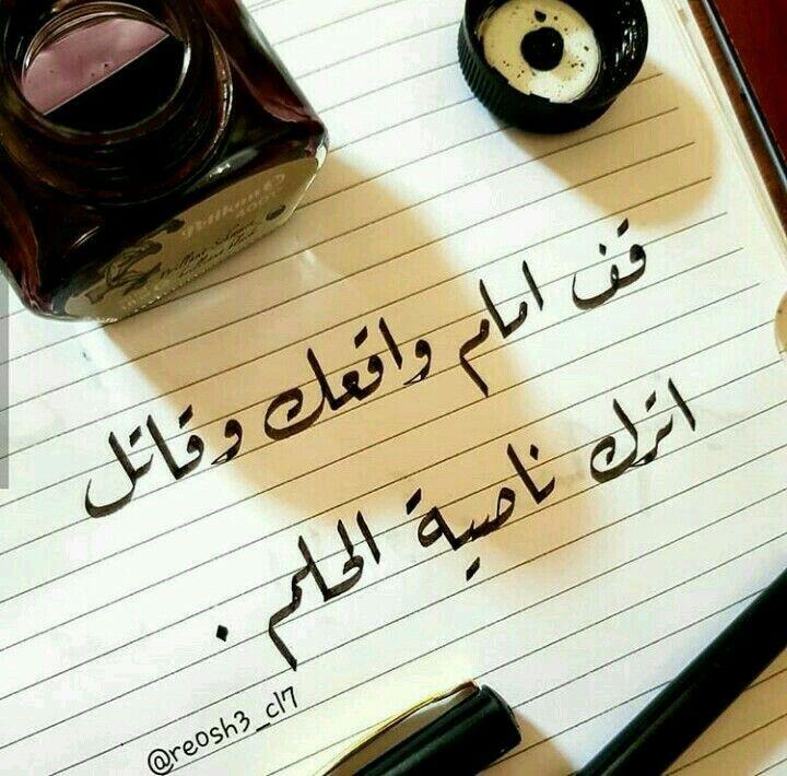 قف أمام واقعك وقاتل اترك ناصية الحلم Photo Quotes Arabic Love Quotes Arabic Quotes