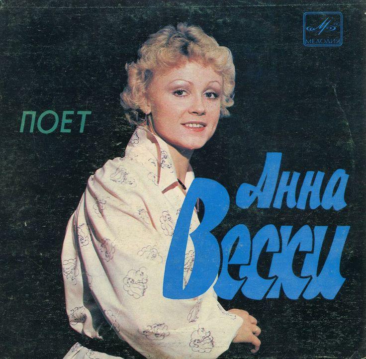 """Anne Veski. """"Позади крутой поворот, позади обманчивый лед"""" - до сих пор самая любимая песня мужа"""
