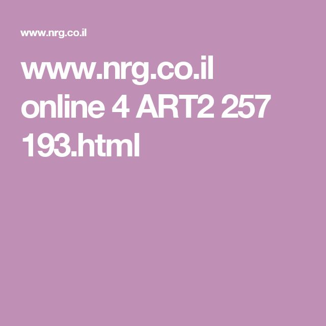 www.nrg.co.il online 4 ART2 257 193.html