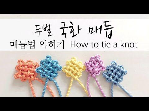 전통매듭 배우기 #6 삼정자매듭, 임성은(호수) - YouTube