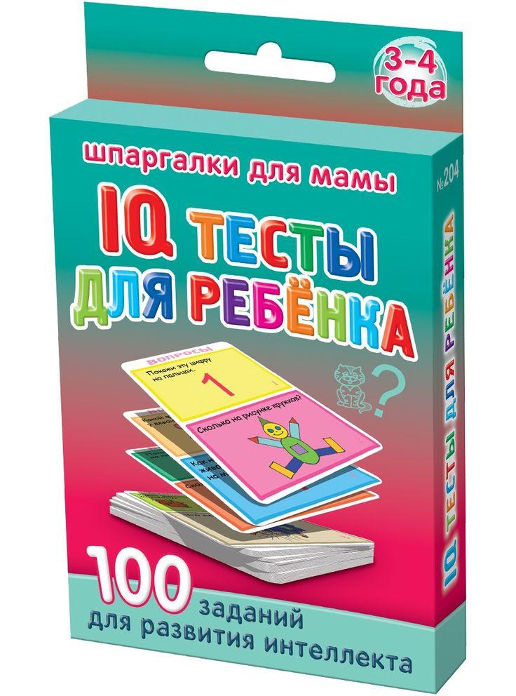IQ тесты для ребенка 3-4 года. 50 развивающих карточек для детей. 100 картинок и тестов для детей. Для развития логики, внимания, сообразительности. Карточки - удобно заниматься и брать с собой!