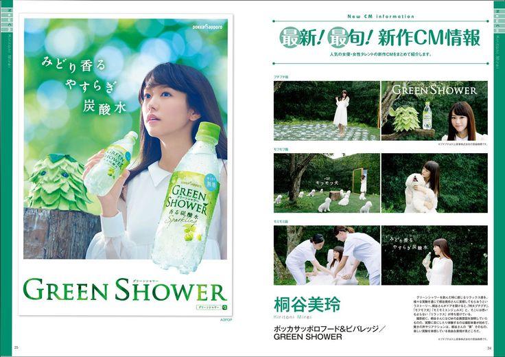 Amazon.co.jp: CM NOW (シーエム・ナウ) 2015年 07月号: 本 発売日:2015/6/10 http://www.amazon.co.jp/dp/B00XU0UTBM/ref=cm_sw_r_tw_dp_56f0vb11BWPKG