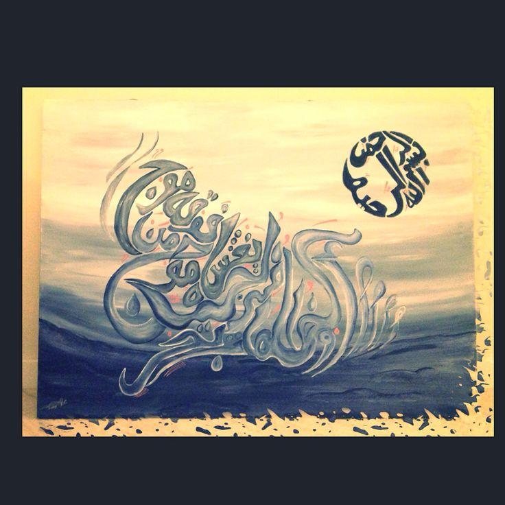 Writing art by Najla Alhababb  قال تعالى(أَوْ كَظُلُمَاتٍ فِي بَحْرٍ لُجِّيٍّ يَغْشَاهُ مَوْجٌ مِنْ فَوْقِهِ مَوْجٌ ﴿٤٠ النور﴾)