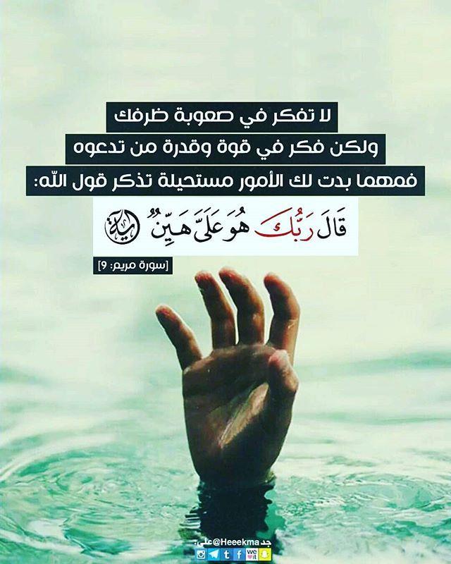 Untitled Quran Quotes Quran Quotes Love Quran Verses