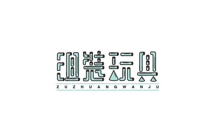 字色-古田路9号