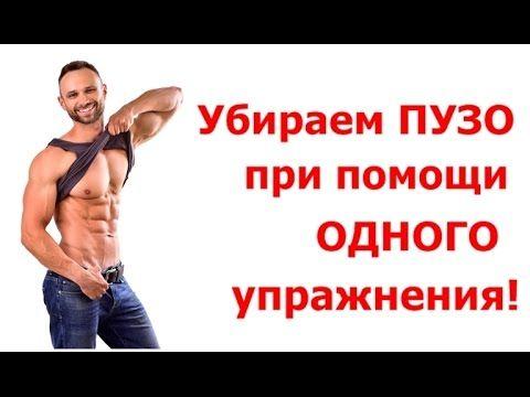 Убираем Пузо Одним Упражнением! - YouTube