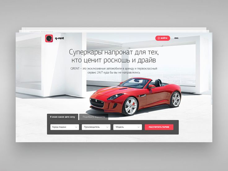 QRENT - rent a supercar service webdesign by witty digital