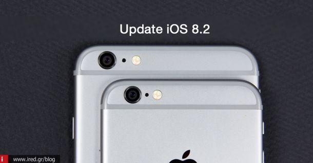 Διαθέσιμη η δεύτερη μεγάλη αναβάθμιση iOS 8.2 με υποστήριξη Apple Watch