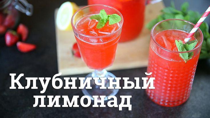 Клубничный лимонад [Cheers! | Напитки]#delicious#strawberry#lemonade