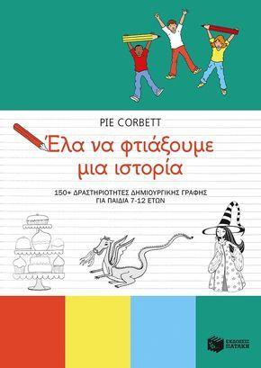 Έλα να φτιάξουμε μια ιστορία. 150 δραστηριότητες δημιουργικής γραφής για παιδιά 7-12 ετών