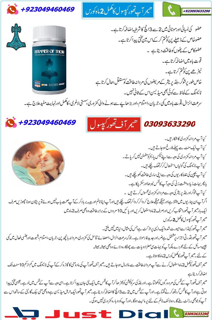 Hammer Of Thor Capsule In Pakistan  Hammer Of Thor -5464