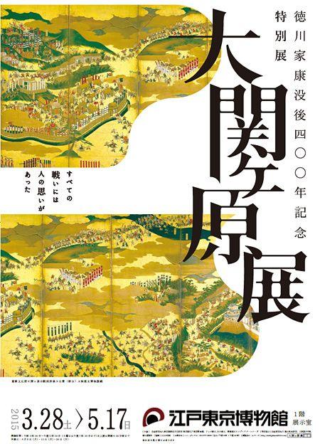 徳川家康没後400年記念 特別展『大 関ヶ原展』