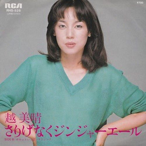 Miharu Koshi ミハルコシ / 越美晴 (1981)