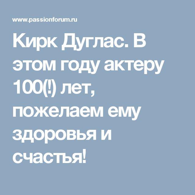 Кирк Дуглас. В этом году актеру 100(!) лет, пожелаем ему здоровья и счастья!