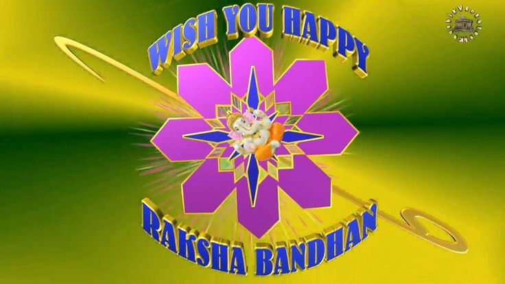 Happy Raksha Bandhan 2016, Wishes, Images, Animation, Greetings, Message...