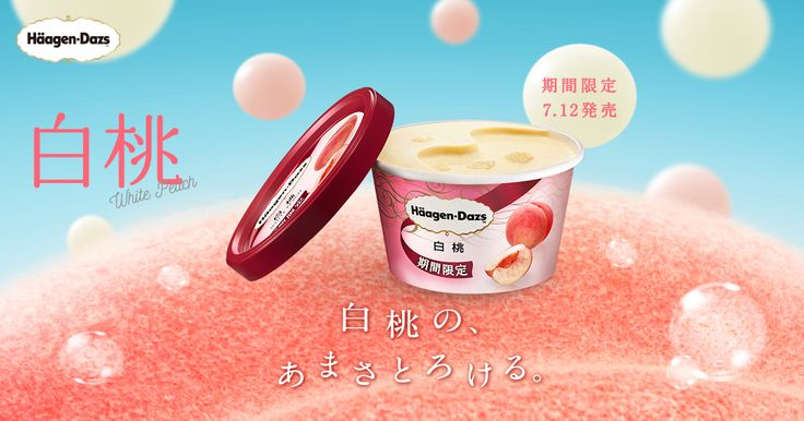 みずみずしい白桃のおいしさが、とろけるアイスクリームになりました。