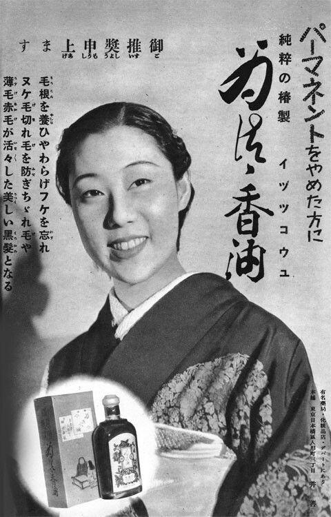 1939(昭和14)年発行の雑誌「映画之友」十一月號の広告より「井筒香油」(井筒藥粧)です。モデルは山田五十鈴さんです。