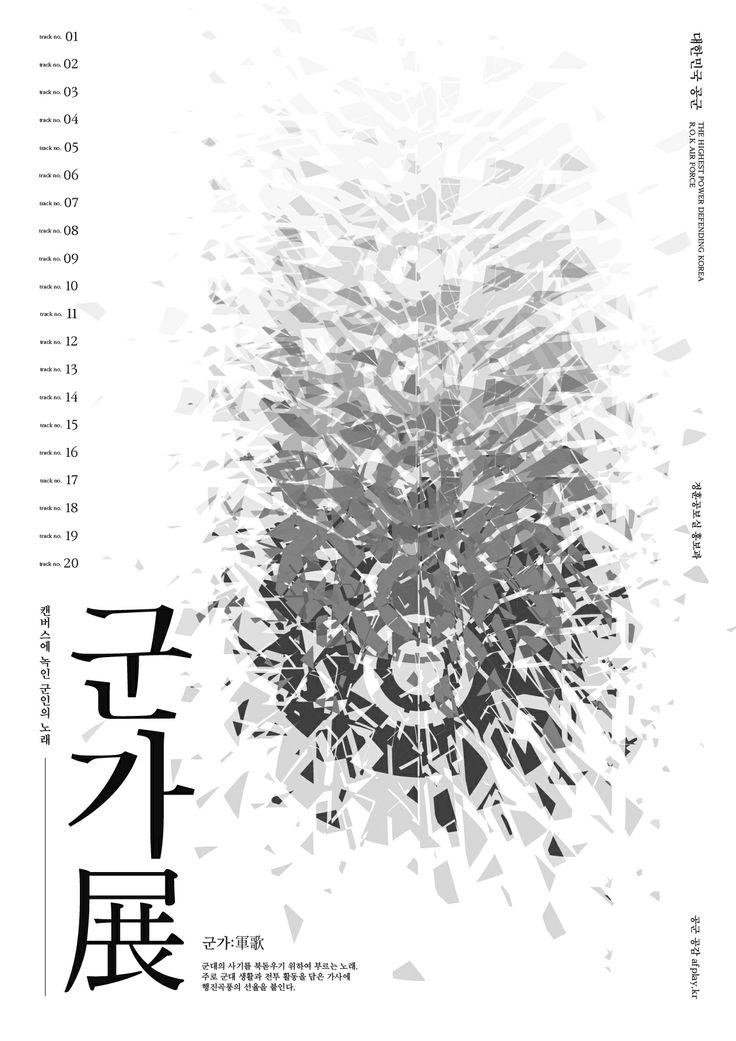 [2014.04.15] 군가전 포스터 by Jaeha Kim