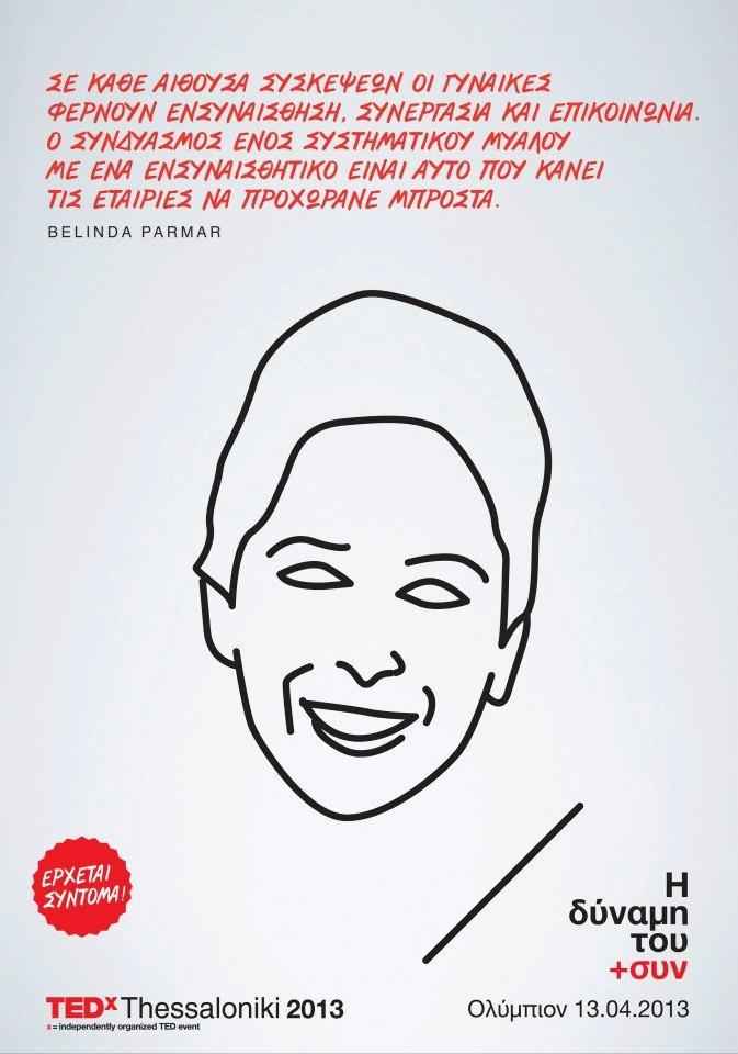 Belinda Parmar http://www.tedxthessaloniki.com/index.php/tedx_speaker/belinda-parmar/