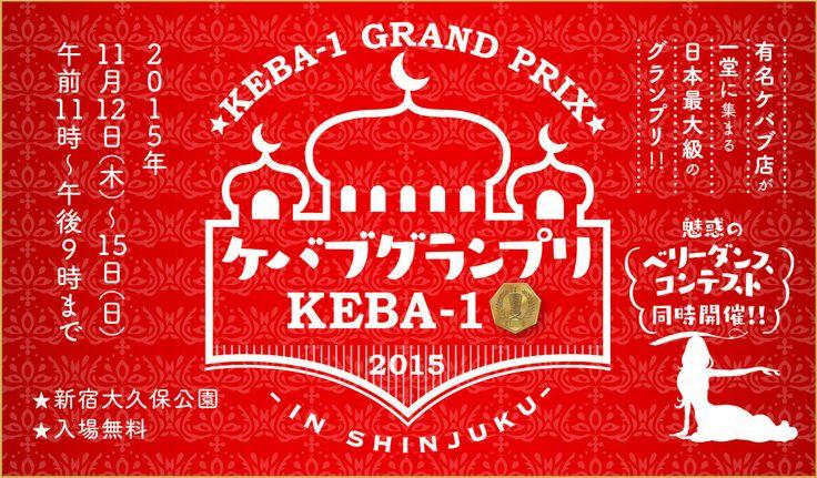 KEBA-1グランプリ