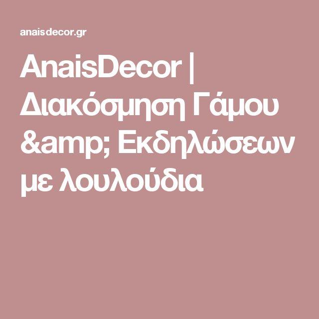 AnaisDecor   Διακόσμηση Γάμου & Εκδηλώσεων με λουλούδια