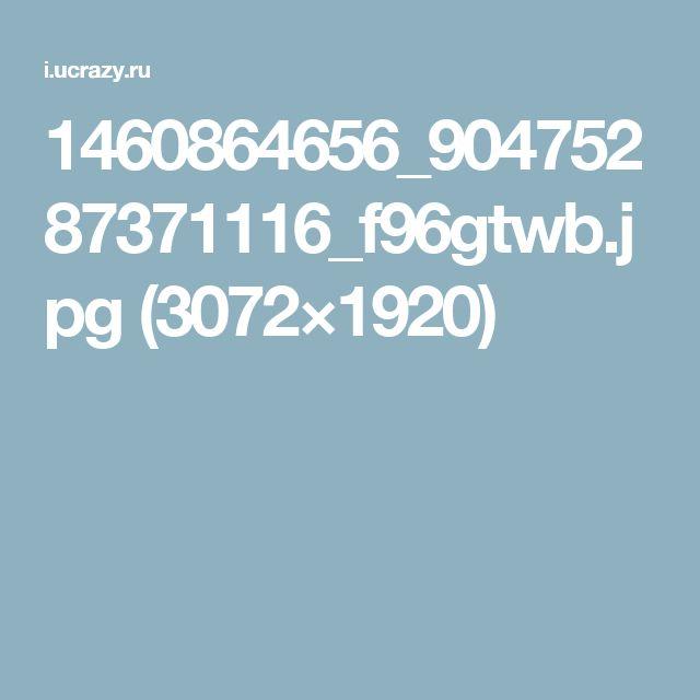 1460864656_90475287371116_f96gtwb.jpg (3072×1920)