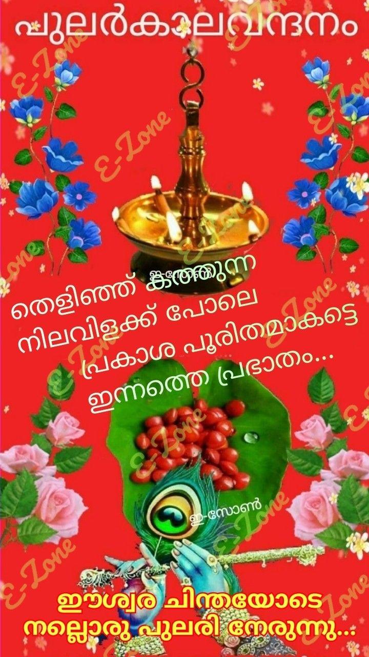 Pin by Eron on Good morning ( Malayalam ) in 2020 Good