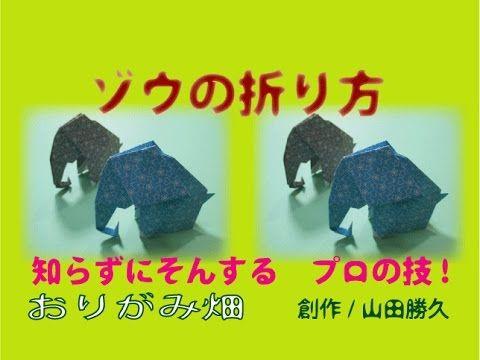 動物折り紙ゾウの折り方作り方 創作Origami elephant - YouTube