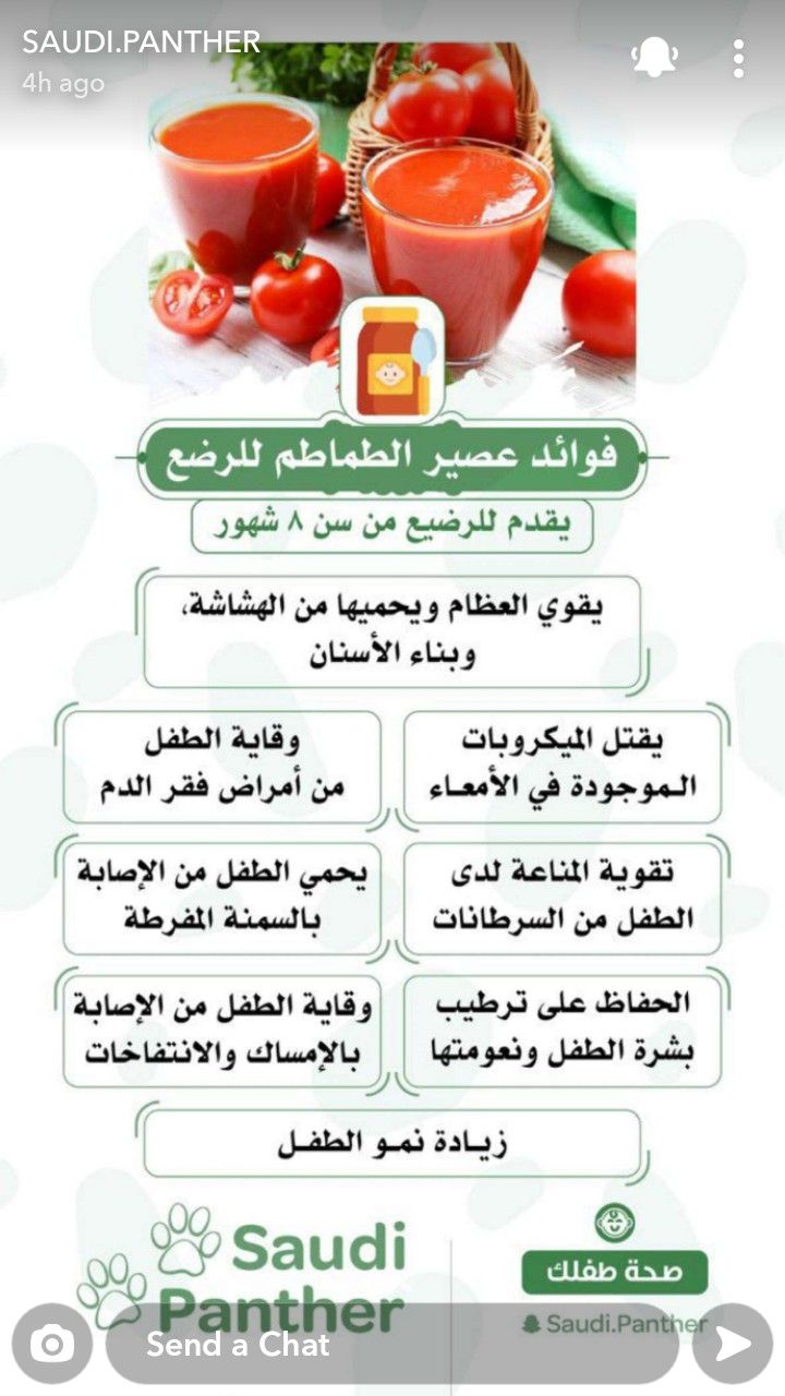 Pin By Wafy On أعمال Food Medicine Baby Food Recipes Food