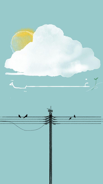 Watercolor Wallpaper Backgrounds Quote 8 Best خلفيات ايفون بالعربي Images On Pinterest Iphone